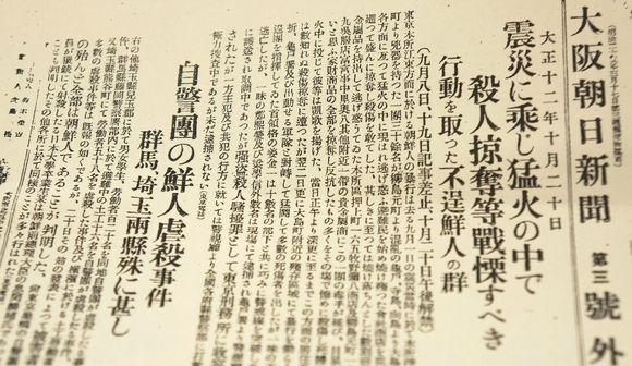 写真・図版:「朝鮮人虐殺はなかった」説が広がる社会で