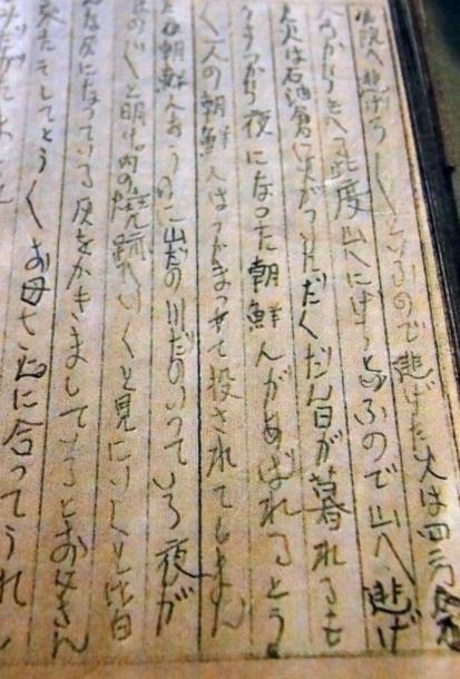 写真・図版 : 関東大震災後の6年生の作文。2004年に神奈川県南吉田小学校で見つかった。「とうとう1人の朝鮮人はつかまって殺されてしまった」と記している=後藤周さん提供