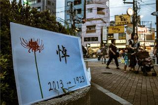 写真・図版 : 虐殺のあった現在の西大島駅付近=サイト「9月、東京の路上で(http://tokyo1923-2013.blogspot.jp/)」より