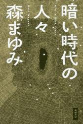 写真・図版 : 『暗い時代の人々』(森まゆみ 著 亜紀書房) 定価:本体1700円+税