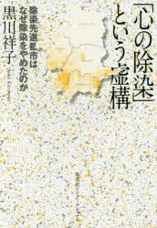『「心の除染」という虚構——除染先進都市はなぜ除染をやめたのか』(黒川祥子 著 集英社) 定価:本体1800円+税