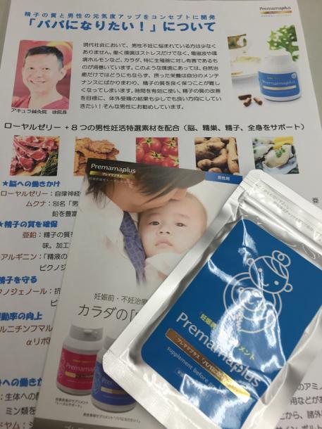 「Fine祭り 全国おしゃべり会special in 東京」(不妊体験者を支援するNPO法人Fine)で配布された男性不妊で悩む夫婦向けのサプリメント