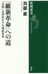 『「維新革命」への道——「文明」を求めた十九世紀日本』(苅部直 著 新潮選書) 定価:本体1300円+税