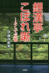 『銀漢亭こぼれ噺—そして京都』(伊藤伊那男 著 北辰社) 定価:本体1500円+税