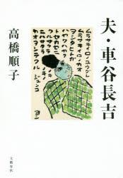 『夫・車谷長吉』(高橋順子 著 文藝春秋) 定価:本体1600円+税
