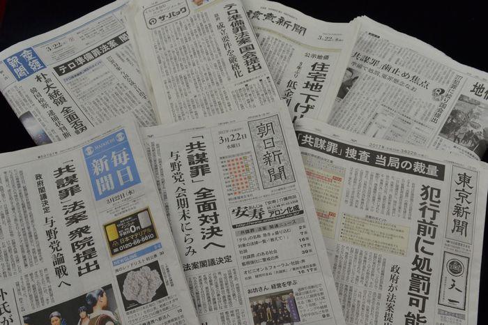 写真・図版 : 組織的犯罪処罰法改正案について報じた3月22日付の各紙朝刊(東京本社発行の最終版)。「共謀罪」か、「テロ準備罪」「テロ等準備罪」かで、表記が分かれた