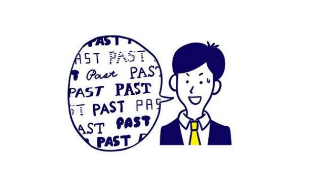 面接では過去の話ばかりをしがちになる