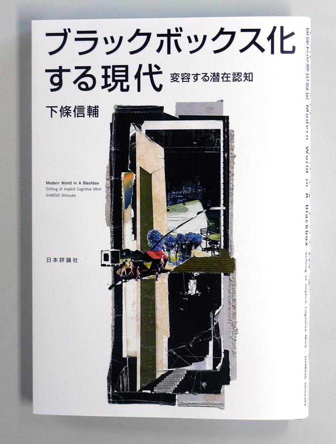 写真・図版 : WEBRONZAの論考を再構成した下條信輔さんの新著『ブラックボックス化する現代』