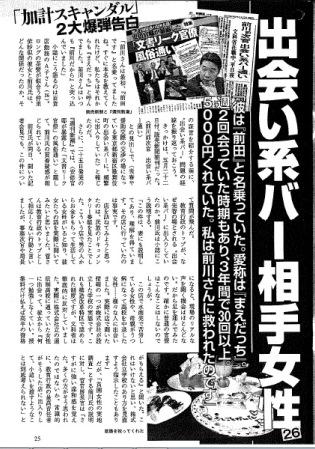「私は前川さんに救われた」という女性の証言を掲載した「週刊文春」(2017年6月8日号)