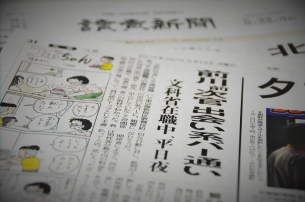 写真・図版 : 前川前文科事務次官の「出会い系バー通い」を報じた読売新聞社会面の記事