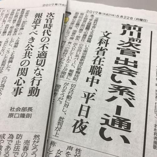 写真・図版 : 読売新聞が5月22日付朝刊で報じた出会い系バー通いの記事(右)と、6月3日付の社会部長名の記事
