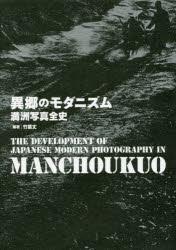[書評]竹葉丈編著『異郷のモダニズム 満洲写真全史』