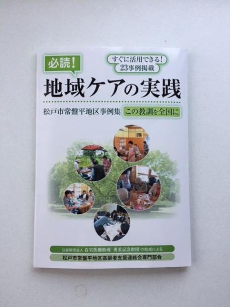 写真・図版 : 報告書「地域ケアの実践、この教訓を全国に」