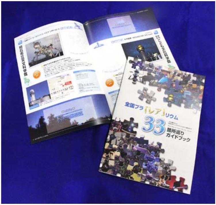 写真・図版 : 全国プラ「レア」リウム33箇所巡りガイドブック(330円)