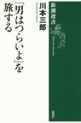 『「男はつらいよ」を旅する』(川本三郎 著 新潮選書) 定価:本体1400円+税