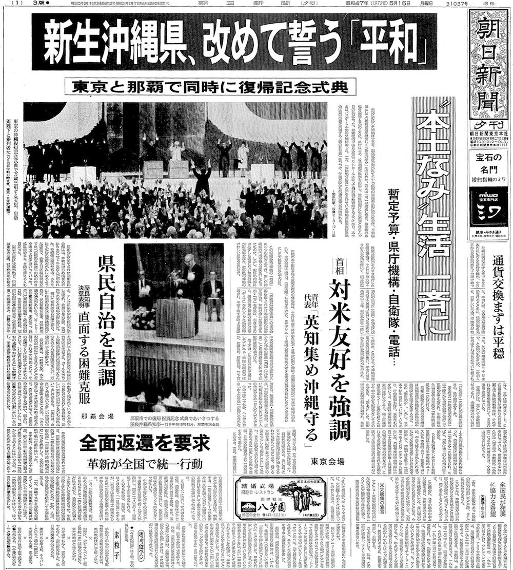 なお完了せぬ沖縄の日本復帰