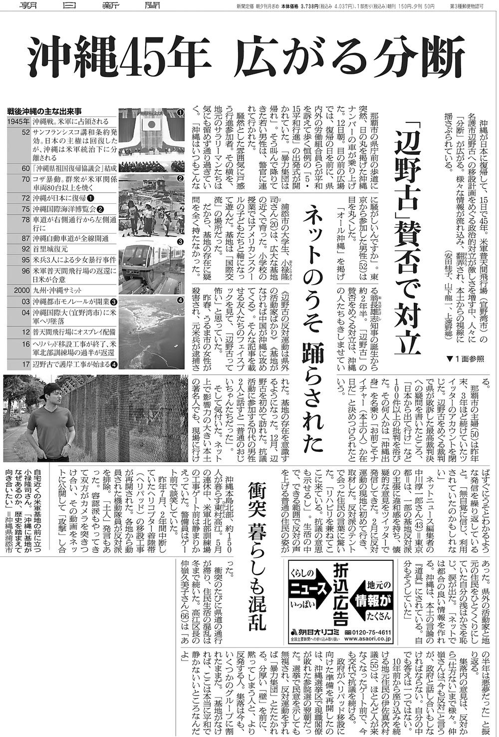 沖縄返還から45年を経た2017年5月15日付の朝日新聞朝刊第1社会面