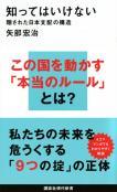 『知ってはいけない——隠された日本支配の構造』(矢部宏治 著 講談社現代新書) 定価:本体840円+税