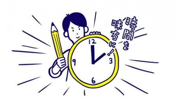 写真・図版 : 時間を味方に!