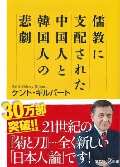 ケント・ギルバートの『儒教に支配された中国人と朝鮮人の悲劇』(講談社+α新書)