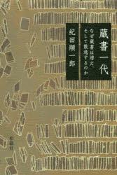 『蔵書一代——なぜ蔵書は増え、そして散逸するのか』(紀田順一郎 著 松籟社) 定価:本体1800円+税