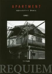『APARTMENT——木造モルタルアパート 夢のゆくえ』(宮岡蓮二 著 ワイズ出版) 定価:本体2750円+税