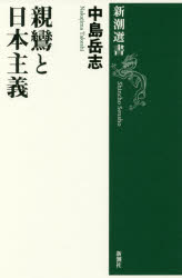 『親鸞と日本主義』(中島岳志 著 新潮選書) 定価:本体1400円+税