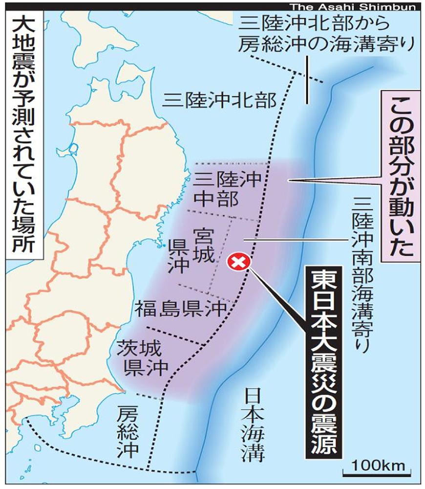 写真・図版 : 地震調査研究推進本部の資料などから作成(2011年4月12日、朝日新聞朝刊)