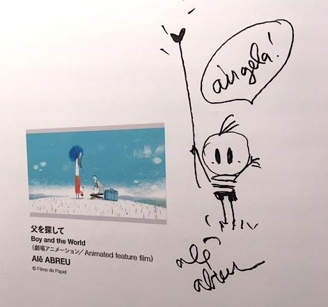 写真・図版 : 文化庁メディア芸術祭の展示会場出口に記されたアブレウ監督の直筆サイン=撮影・筆者