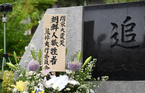 関東大震災での朝鮮人犠牲者を悼み、慰霊碑の前にしゃがみこむ女性=1日午前10時17分、東京都墨田区の都立横網町公園