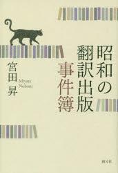 『昭和の翻訳出版事件簿』(宮田昇 著 創元社) 定価:本体2400円+税