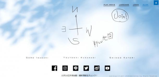 稲垣吾郎さん、草なぎ剛さん、香取慎吾さんの3人が開始したサイト「新しい地図」