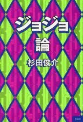 『ジョジョ論』(杉田俊介 著 作品社) 定価:本体1800円+税