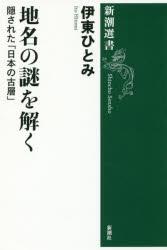 『地名の謎を解く 隠された「日本の古層」』(伊東ひとみ 著 新潮選書) 定価:本体1300円+税