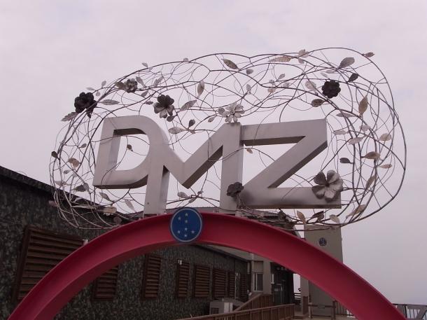 写真・図版 : 韓国軍の監視所。非武装地帯を示すDMZと七星師団のマークが掲げてある=2017年9月27日、春川市郊外で 撮影・筆者