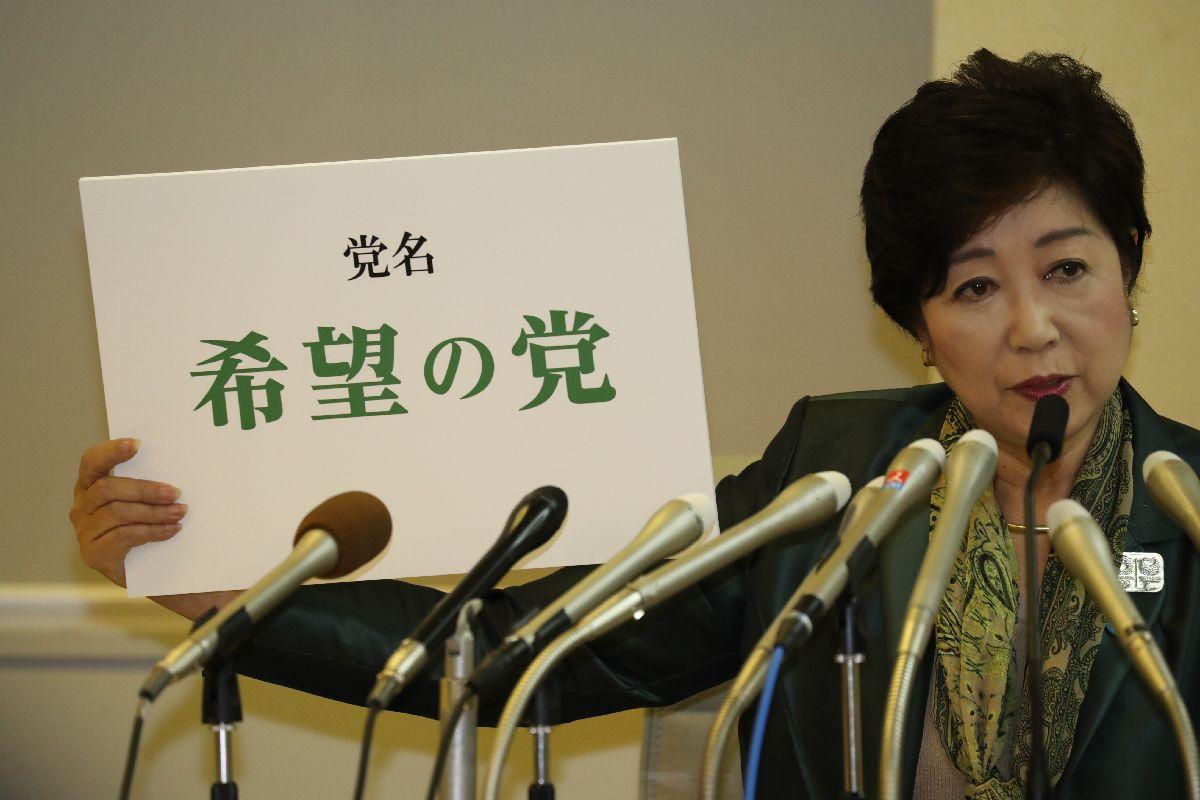 記者会見で「希望の党」の設立を発表する小池百合子・東京都知事=25日、都庁