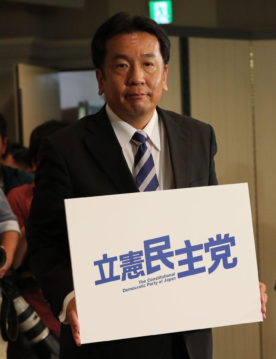 写真・図版 : 記者会見後、「立憲民主党」と書かれたプレートを掲げる枝野幸男氏=10月2日、東京都千代田区