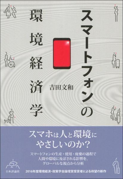 写真・図版 : スマートフォンの環境経済学
