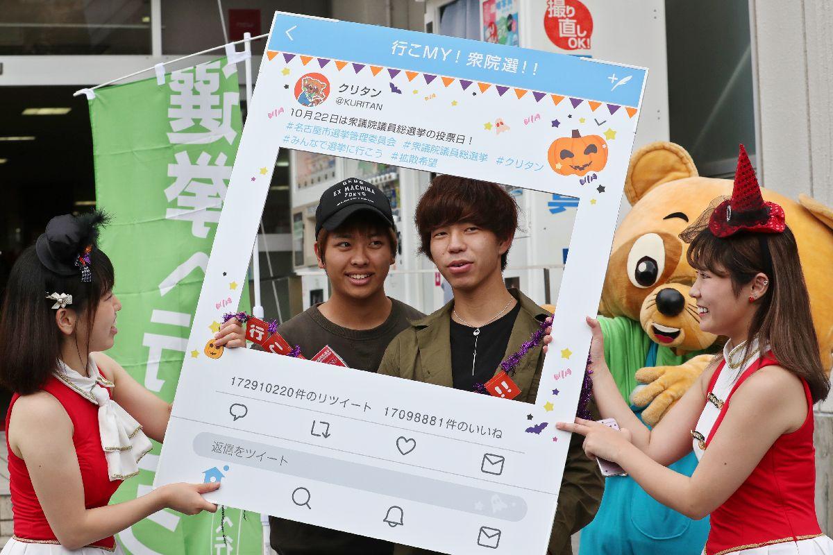 名古屋市選管の衆院選啓発活動。若者にSNSで拡散してもらおうと、投票を呼び掛ける顔出しパネルも用意=10月12日、名古屋市