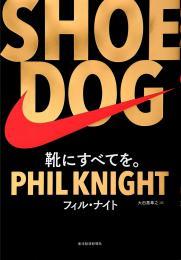 『SHOE DOG(シュードッグ)——靴にすべてを。』(フィル・ナイト 著 大田黒奉之 訳 東洋経済新報社) 定価:本体1800円+税