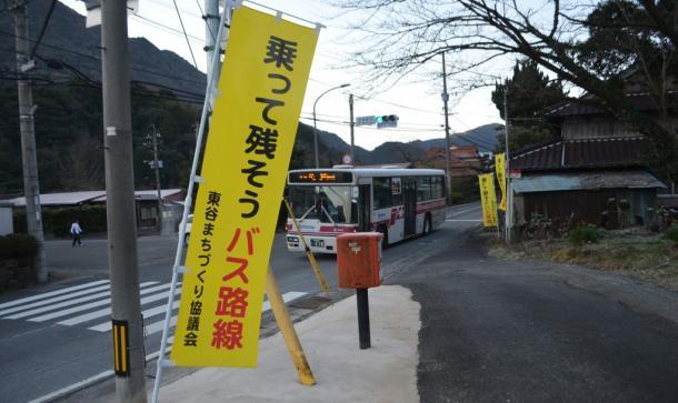 写真・図版 : 路線バスの利用を呼びかけるのぼりが立つ地域も=北九州市小倉南区呼野、2017年1月