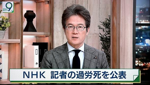 写真・図版 : 過労死した記者の労災認定が受けていたことを伝えるNHKのニュース=2017年10月4日午後9時30分