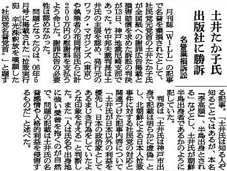 写真・図版 : 2008年11月14日朝日新聞朝刊第3社会面(大阪本社)