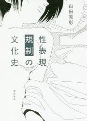 『性表現規制の文化史』(白田秀彰 著 亜紀書房) 定価:本体1800円+税