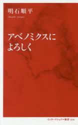 『アベノミクスによろしく』(明石順平 著 インターナショナル新書) 定価:本体740円+税
