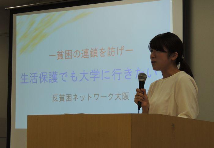 写真・図版 : 生活保護世帯から専門学校に進み、保育士となった女性がシンポジウムで進学支援の充実を訴えた=大阪市