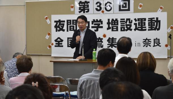 夜間中学、もっと増やそう 運動の教師ら全国集会/奈良県