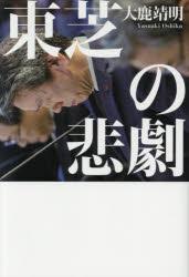 『東芝の悲劇』(大鹿靖明 著 幻冬舎) 定価:本体1600円+税