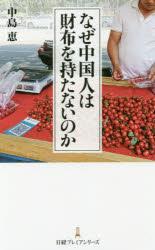 『なぜ中国人は財布を持たないのか』(中島恵 著 日経プレミアシリーズ) 定価:本体850円+税