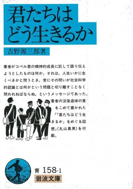 写真・図版 : 吉野源三郎著『君たちはどう生きるか』(岩波文庫)
